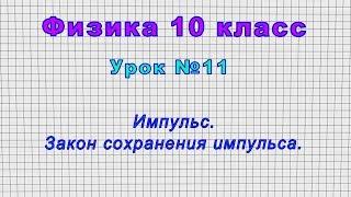 Физика 10 класс Урок 11 - Импульс. Закон сохранения импульса.
