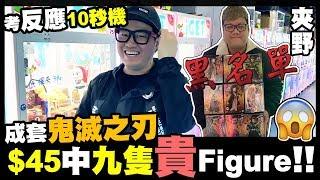 【夾野】$45中9隻貴Figures😱~成套鬼滅之刃!最新玩法~考反應10秒機!