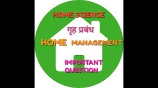HOME SCIENCE गृह प्रबंध HOME MANAGEMENT IMPORTANT QUESTIONS