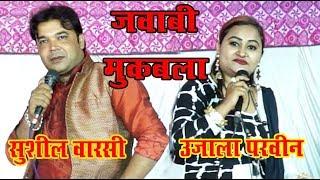 शेर से शेर का जवाबी क़व्वाली मुक़ाबला / shushil warsi V/S Ujala Parveen