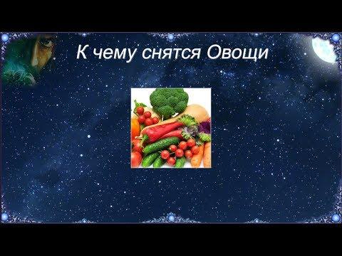 К чему снятся Овощи (Сонник)