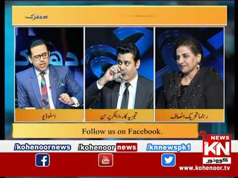 Bay Dharak 6 Jan 2019 | Kohenoor News |