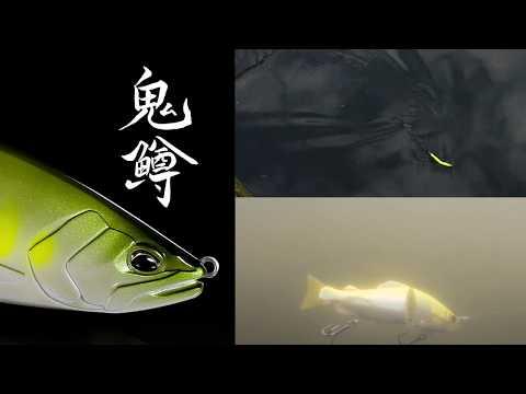Vobler DUO Onimasu 18.8cm 74.5g ACC4010 Pearl Ayu F