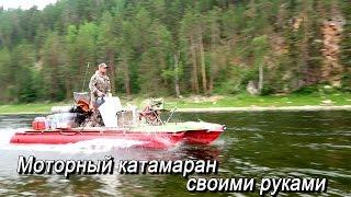 Катамараны для охоты и рыбалки своими руками