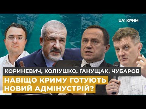 Децентралізація для Криму | Кориневич, Коліушко, Ганущак, Чубаров | Тема дня