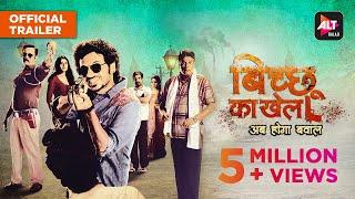 Bicchoo Ka Khel Trailer