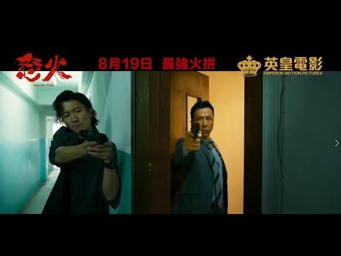 """Raging Fire"" Director Version Trailer"