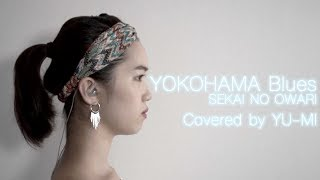 【LIVE録音】YOKOHAMA Blues/SEKAI NO OWARI Abema TV「太陽とオオカミくんには騙されない」主題歌 Covered by YU-MI