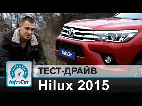 Тест драйв Toyota Hilux