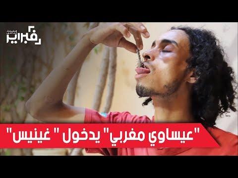 العرب اليوم - شاهد: مغربي يأكل العقارب السامة ويخطط لدخول