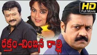 Raktham Chindina Ratri Telugu Full HD Movie  Action  Suresh Gopi Ranjini  New Telugu Upload
