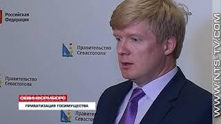 18.05.2018 Правительство Севастополя повторно вынесет на рассмотрение план приватизации госимущества