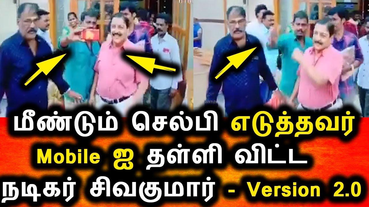மீண்டும் Selfie எடுக்க முயன்றவரின் Mobile ஐ தள்ளிவிட்ட சிவகுமார்|Sivakumar Mobile pull down 2nd Time