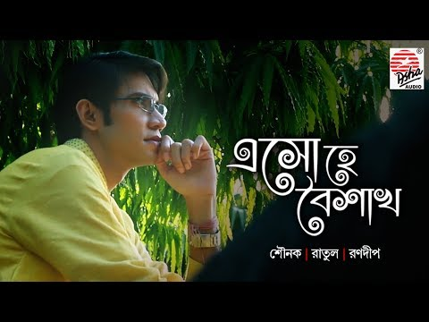 Esho Hey Boishakh | Official Video | Sounak, Ratul, Ranodeep | Rabindrasangeet