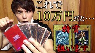 【遊戯王】まさかの特賞!?1回20,000円の超ギャンブルくじを10万円分買ってみた!!!