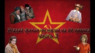 Угадай фильм по песне за 10 секунд ЧАСТЬ 2(советские фильмы)
