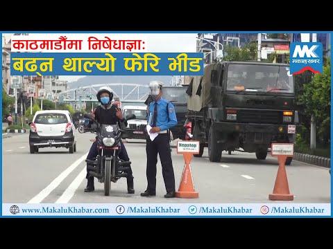 निषेधाज्ञाको ४८ औँ दिनमा काठमाण्डौँ उपत्यका