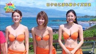 WEB限定オリジナル・ドキドキ水着でナイショクイズ!#1627つの海を楽しもう!世界さまぁ~リゾート