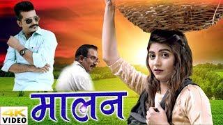 Malan # 2018 New Song # Sonika Singh & Manjeet Mor # Bittu & Ranvir Kundu # Mor Music
