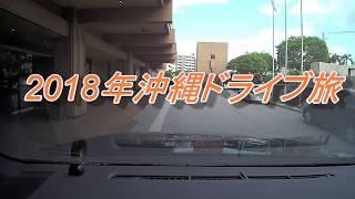 2018年沖縄ドライブ旅