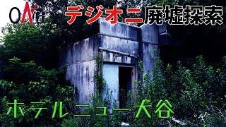 デジオニ廃墟探索ホテルニュー大谷「兵庫県」荒れ果てた昭和のラブホ廃墟