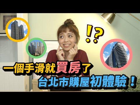 我在台北市買房子了|Feat.台北市觀傳局|聽龍龍說說話