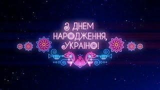 З Днем народження, Україно!   Святкове шоу