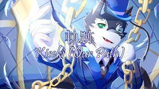 [Rouon Aro] Kiseki (Roselia) 【狼音アロ 軌跡 UTAUカバー】