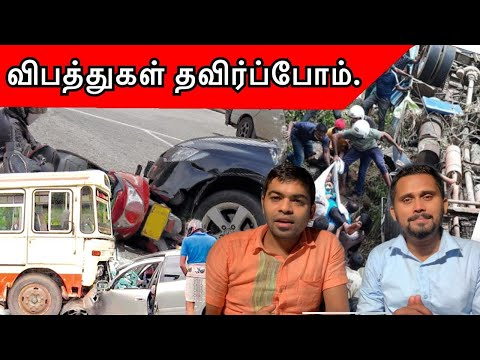 இலங்கையில் உயிர் குடிக்கும் விபத்துக்கள் ! Sooriyan FM I RJ Shajahan & RJ Manoj