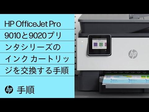 HP OfficeJet Pro 9010と9020プリンタシリーズのインク カートリッジを交換する手順
