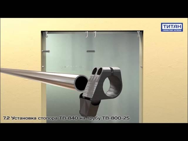 Монтаж фурнитуры Титан - Серия Вектор