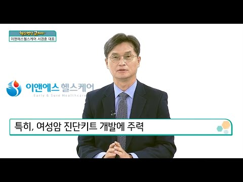 [Innovative Growth Korea] Development of gynecologic cancer diagnosis kit, CEO, Suh Kyung-hoon, E&S Healthcare