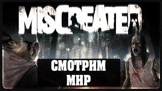 Miscreated - Смотрим мир с Тимуром