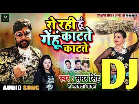 Samar Singh New Dj Song 2019 - Ro Rahi Hu Gehu Katate Katate