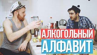 Алкогольный алфавит