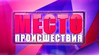 Обзор аварий  Классика в заборе ул  Заводская  Место происшествия 20 06 2018