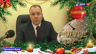 Новогоднее поздравление главы Павловского района с 2019 годом. г. Павловск Воронежской обл.