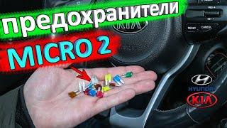 Предохранители микро2 (micro2) для КИА РИО 4 и X-Line, Hyundai Solaris 2