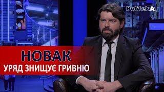 Економіст Андрій Новак: про штучне знищення гривні та курс долару / Politeka Online