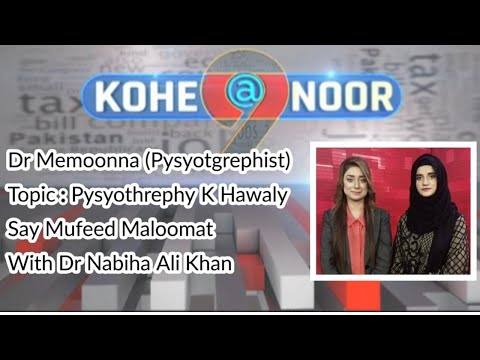 Kohenoor@9 With Dr Nabiha Ali Khan 10 December 2020 | Kohenoor News Pakistan