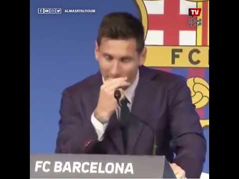 ميسي يذرف الدموع خلال مؤتمر وداع نادي برشلونة