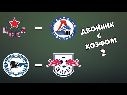 ДВОЙНИК НА ПЯТНИЦУ КОЭФ. 2,06+++