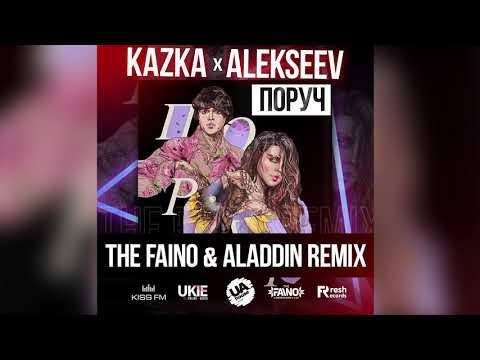 🔥KAZKA x ALEKSEEV - Поруч (The Faino & Aladdin Remix)