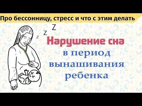 Нарушение сна во время беременности