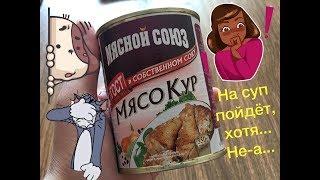 Мясо кур в собственном соку (Мясной союз)
