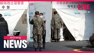 ARIRANG NEWS [FULL]: 52 new cases confirmed in S. Korea on Friday bringing