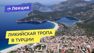 Треккинговые маршруты: Ликийская тропа в Турции