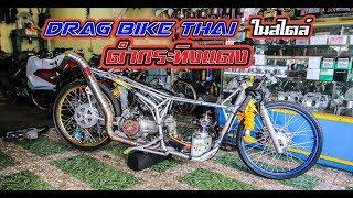 Drag bike ไทย ทำไมแรงจังที่อู่ช่างดำกระทิงแดง