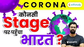 Coronavirus Stage | Stages of Corona in India | कौनसी Stage पर पहुँचा भारत? @wifistudy