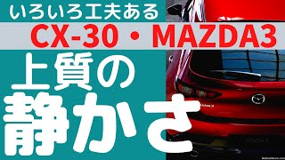 HIGH QUALITY QUIETNESS OF NEW MAZDA3 AND CX-30